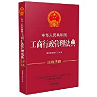 People's Republic of China Industrial and Commercial Administrative Code: Comments Code (new third edition)(Chinese Edition)