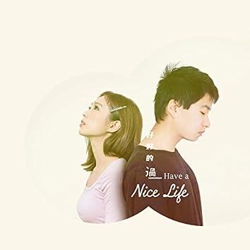 好好的過 (Have a Nice Life) [Ballad Edit]