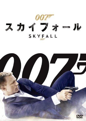 007/スカイフォール [DVD]