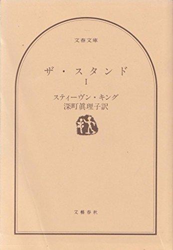 ザ・スタンド 1 (文春文庫)