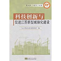 Technological innovation and promote the construction of new urbanization in Jiangsu(Chinese Edition)