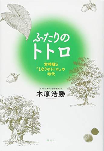 ふたりのトトロ -宮崎駿と『となりのトトロ』の時代-の詳細を見る