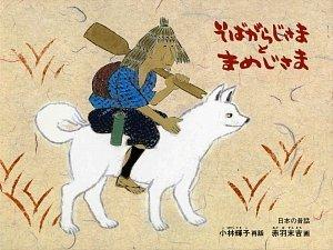 そばがらじさまとまめじさま―日本の昔話 (こどものとも絵本)