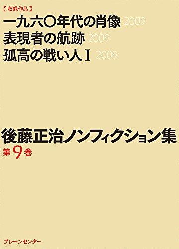 後藤正治ノンフィクション集 第9巻『一九六〇年代の肖像』『表現者の航跡』『孤高の戦い人(Ⅰ)』
