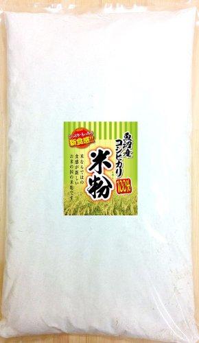 魚沼産コシヒカリ100% 米粉5kg