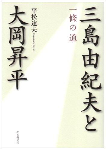 三島由紀夫と大岡昇平―一條の道