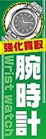 『60cm×180cm(ほつれ防止加工)』お店やイベントに! のぼり のぼり旗 強化買取 腕時計(緑色)