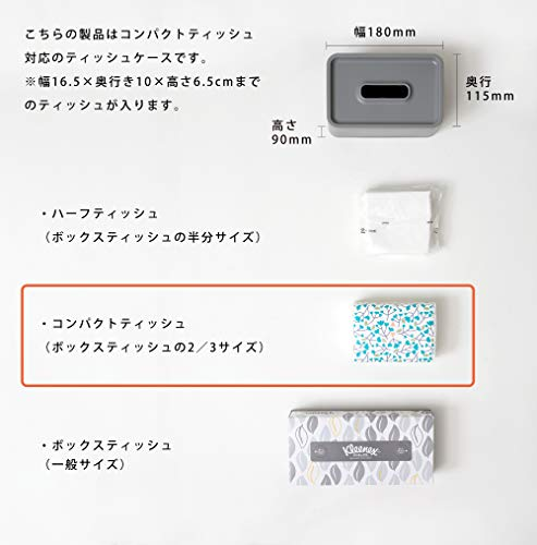 ideaco (イデアコ) コンパクトティッシュケース ブラック W180xD115xH90mm