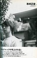 BREaTH 2004年フジファブ 志村正彦 4ページ特集/天のジャックが見上げた空.インタビュー/赤黄色の金木犀 フジファブリック