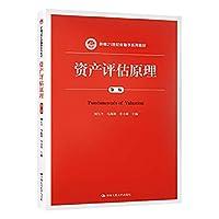 资产评估原理(第2版新编21世纪金融学系列教材)