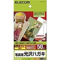 (まとめ)エレコム 光沢はがき用紙 EJH-GANH50【×5セット】