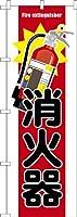 既製品のぼり旗 「消火器3」 短納期 高品質デザイン 600mm×1,800mm のぼり