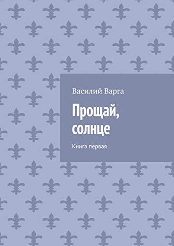 Прощай, солнце: Книга первая (Russian Edition)