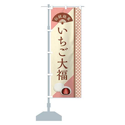 いちご大福/伝統銘菓/和菓子 のぼり旗 サイズ選べます(スリム45x180cm 左チチ)