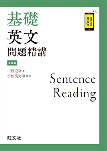 基礎英文問題精講 4訂版(音声DL付)