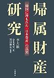 帰属財産研究 韓国に埋もれた「日本資産」の真実 (文春e-book)