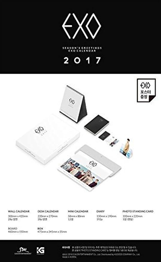 未使用針時計回りEXO 2017 Season's Greetings Wall Calendar with Folded Poster [並行輸入品]