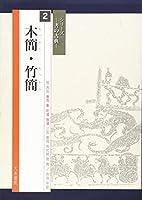 木簡・竹簡(書の古典) (シリーズ書の古典)