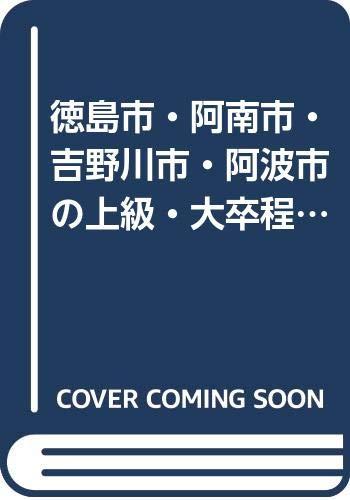 『徳島市・阿南市・吉野川市・阿波市の上級・大卒程度 2014年度版 (徳島県の公務員試験対策シリーズ)』のトップ画像