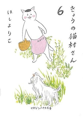 きょうの猫村さん 6 (マガジンハウス文庫)