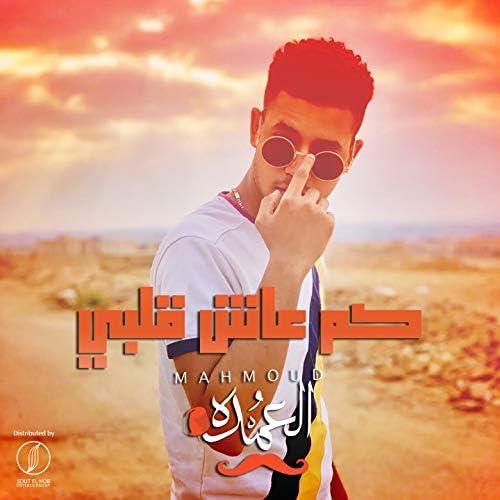Mahmoud El Omda