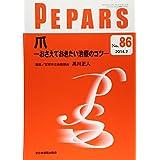 爪-おさえておきたい治療のコツ- (PEPARS(ペパーズ))