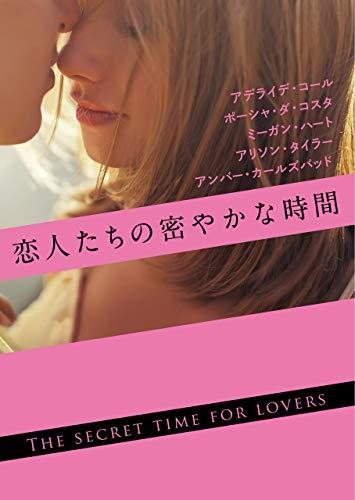 恋人たちの密やかな時間 (MIRA文庫)