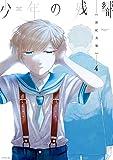 少年の残響(4) (シリウスコミックス)