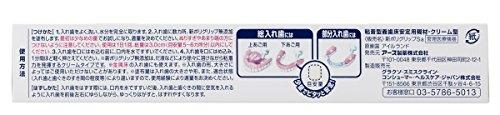 新ポリグリップ無添加(色素・香料を含みません)部分・総入れ歯安定剤75g