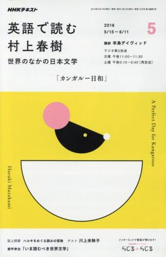 NHKラジオ 英語で読む村上春樹 2016年5月号 [雑誌] (NHKテキスト)