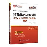 圣才教育:银行业专业人员资格 银行业法律法规与综合能力(初级)过关必做1200题(含历年真题)(