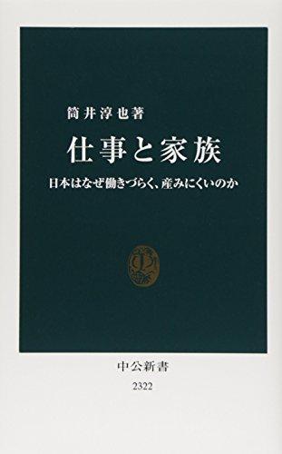 仕事と家族 - 日本はなぜ働きづらく、産みにくいのか (中公新書)