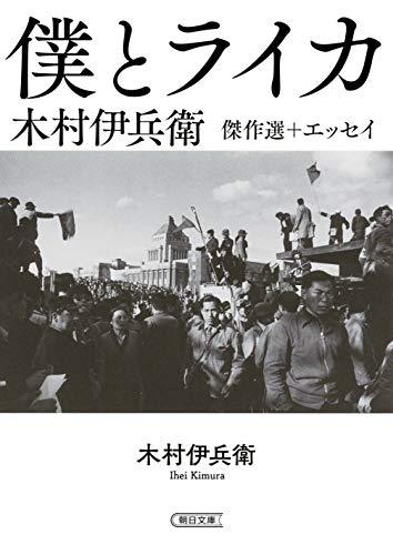 木村伊兵衛傑作選+エッセイ 『僕とライカ』 (朝日文庫)