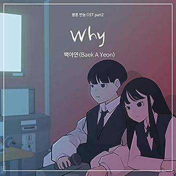 Webtoon YEONNOM OST Part.2