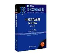 文化金融蓝皮书:中国文化金融发展报告(2019)