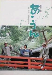 【映画パンフ】あ・うん 高倉健 富司純子 板東英二