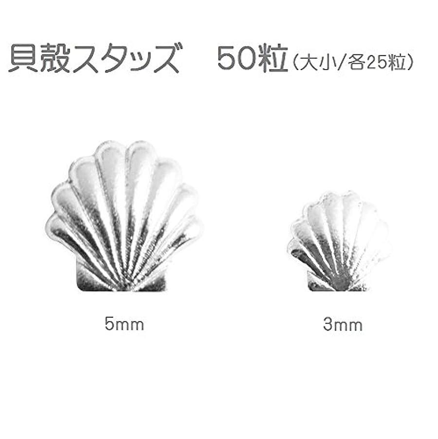 コイン抑制取り囲むシェル貝殻スタッズ?シルバー50粒/(大.小/各25粒)5mm.3mm