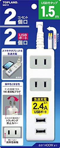 トップランド(TOPLAND)2個口コンセントタップ&USB充電2ポート急速充電2.4A合計1400Wまで電源タップM4213延長コード1.5m