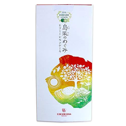 島果の恵み ヒラミーレモンのバターケーキ 5個入×1箱 エーデルワイス沖縄 キュンッとさわやか