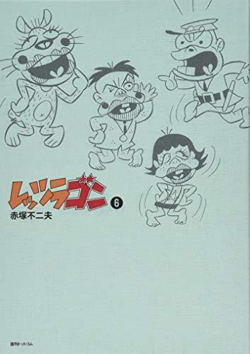 レッツラゴン 6 (Fukkan.com) - 赤塚不二夫