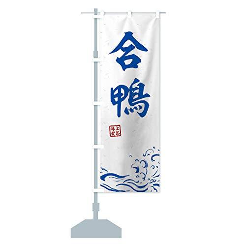 合鴨 のぼり旗 サイズ選べます(コンパクト45x150cm 左チチ)