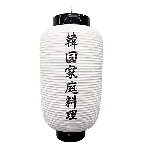 和紙風ビニール提灯 韓国家庭料理 No.44281 (受注生産)