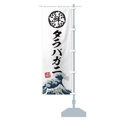 タラバガニ/海鮮・魚介・鮮魚・浮世絵風・レトロ風 のぼり旗 チチ選べます(レギュラー60x180cm 右チチ)
