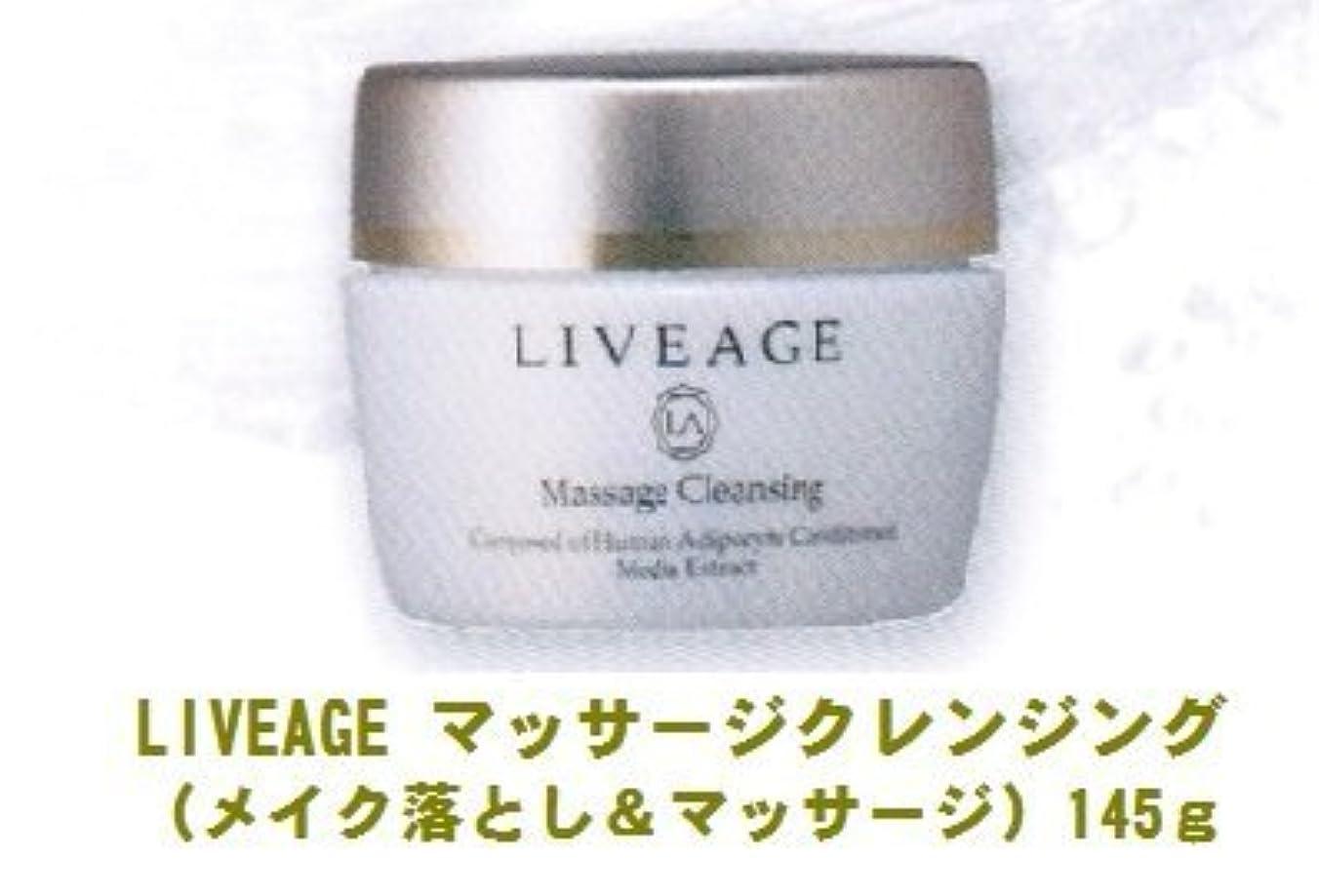 正確腫瘍限りなくLIVEAGE(ライヴァージュ)マッサージクレンジング(メイク落とし&マッサージ)145g