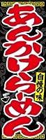 のぼり旗スタジオ のぼり旗 あんかけラーメン008 大サイズ H2700mm×W900mm