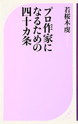 プロ作家になるための四十カ条 (ベスト新書)