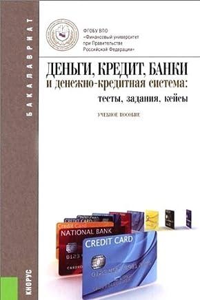 Dengi, kredit, banki i denezhno-kreditnaya sistema: testy, zadaniya, keysy. Uchebnoe posobie : B�cher