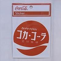 コカ・コーラ Coca-Cola ステッカー COKE 【CC-BA45:コカ・コーラ ラウンド】 Coca Cola コカ コーラ