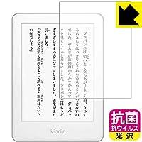 PDA工房 Kindle (第10世代・2019年4月発売モデル)/Kindle キッズモデル 抗菌 抗ウイルス[光沢] 保護 フィルム 日本製