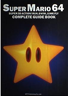 スーパーマリオ64―完全攻略ガイドブック